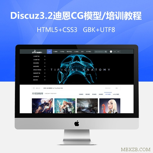 价值98元Discuz x3.2模板 仿迪恩CG模型/教程/下载 商业版 GBK+UTF8