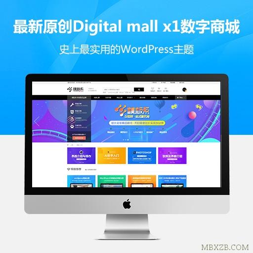 2018年最新原创Digital mall数字商城wordpress主题[更新至x1.1]
