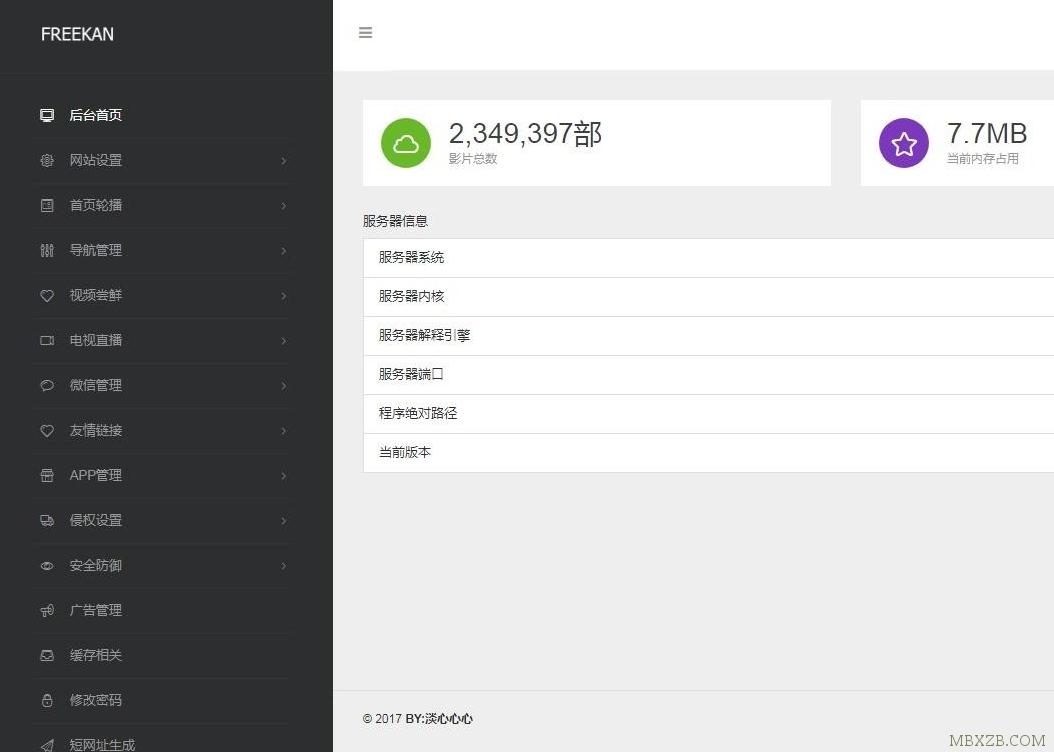 最新freekan3.2商业版全自动采集终结版视频网站源码|VIP视频资源解析