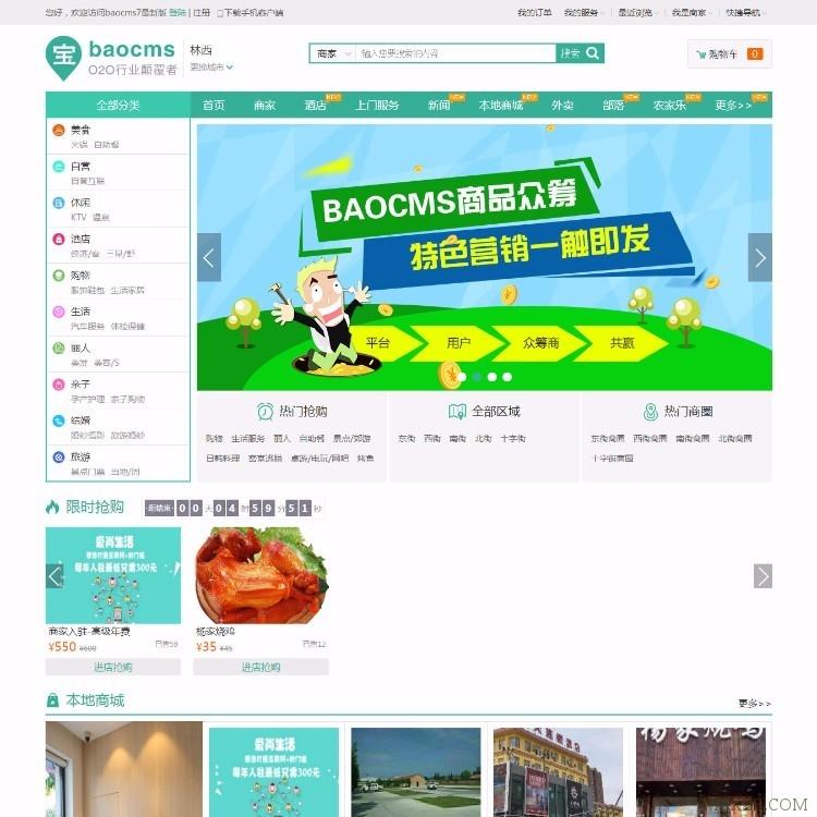 最新Baocms7.1本地生活门户通修复版增加微信扫码支付大鱼短信接口修复若干BUG
