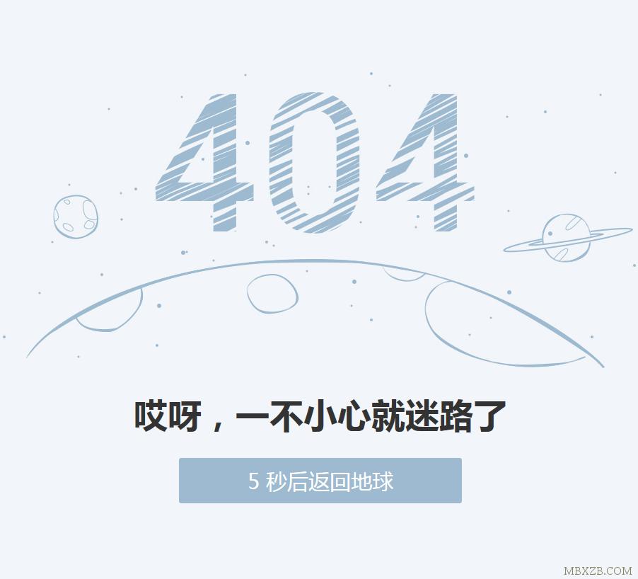 仿PP助手404错误页面5秒自动返回首页