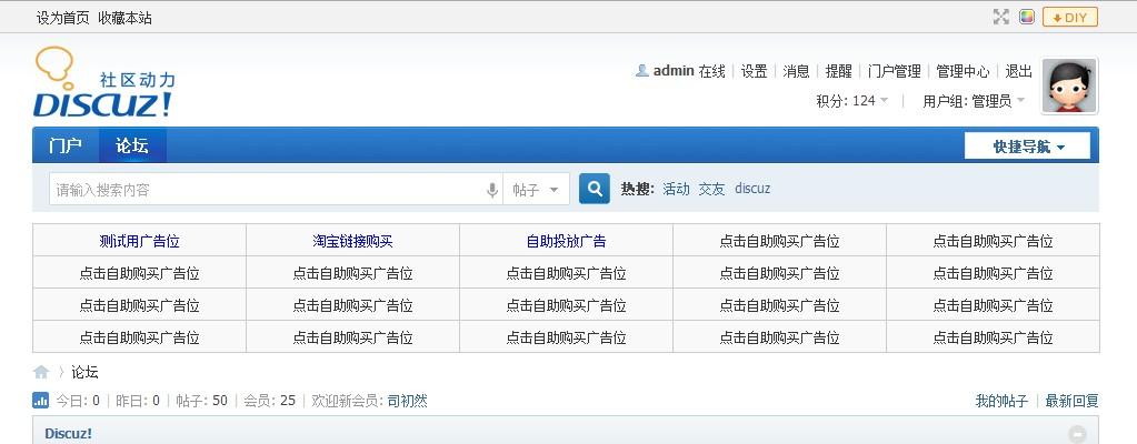 [discuz插件]链接格子自助广告位 v3.5.2 商业版dz插件