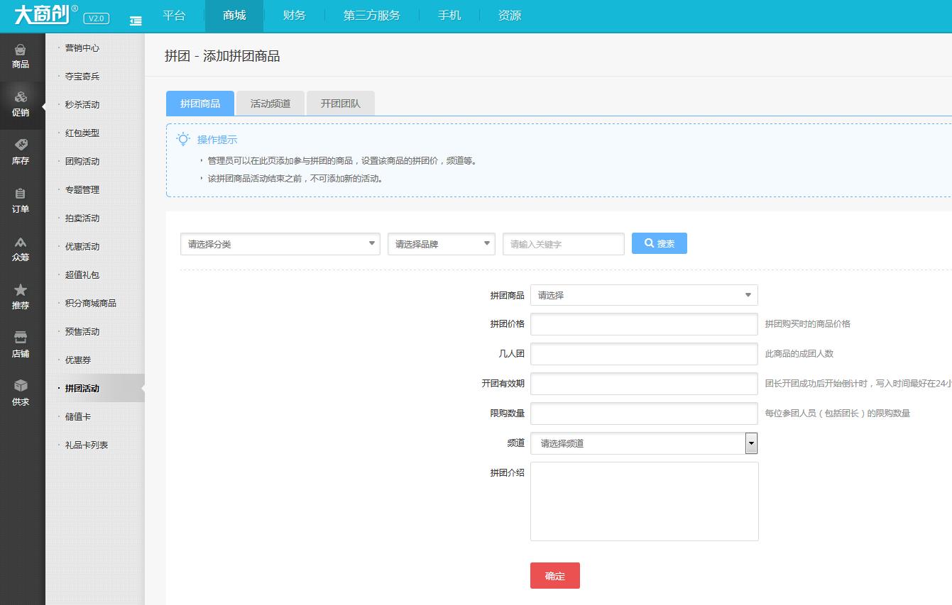【开源完整版】大商创V2.6.3开源破解版B2B2C多用户商城新僧N多功能