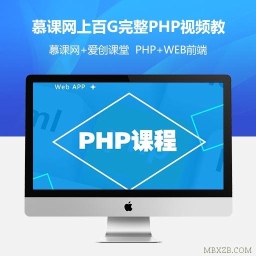 慕课网上百G价值千元完整PHP视频教程+爱创课堂_web前端培训1000G视频教程