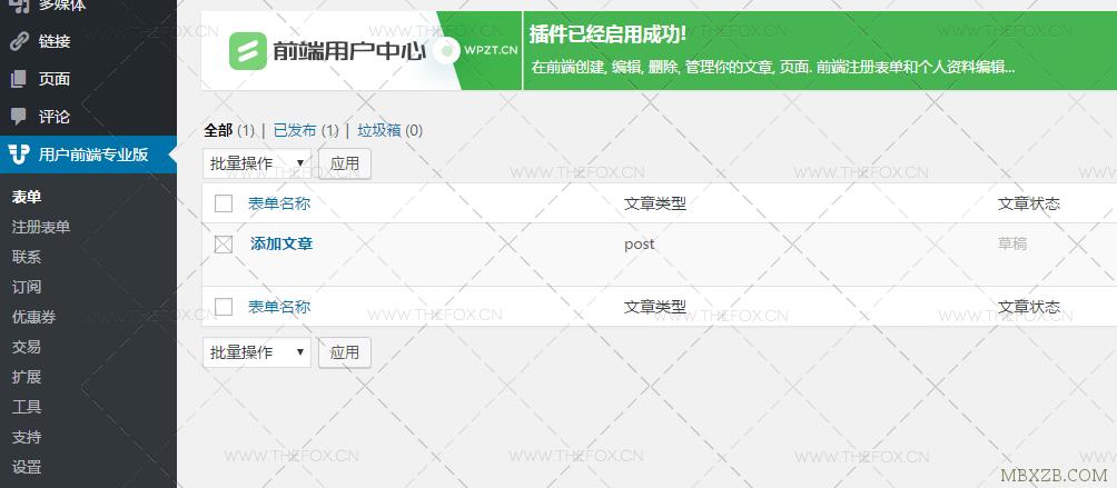 WP插件 WP User Frontend Pro专业版/前端用户中心汉化版[更新至v4.0.1]