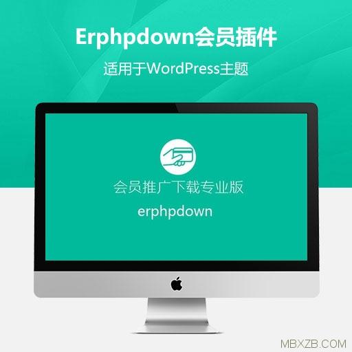 WordPress会员中心VIP收费下载插件Erphpdown v10.1[同步更新]