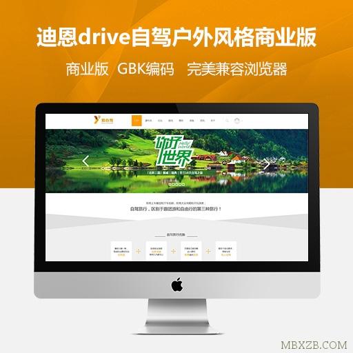[Discuz模版] 迪恩drive自驾俱乐部|自驾户外风格商业版(GBK)