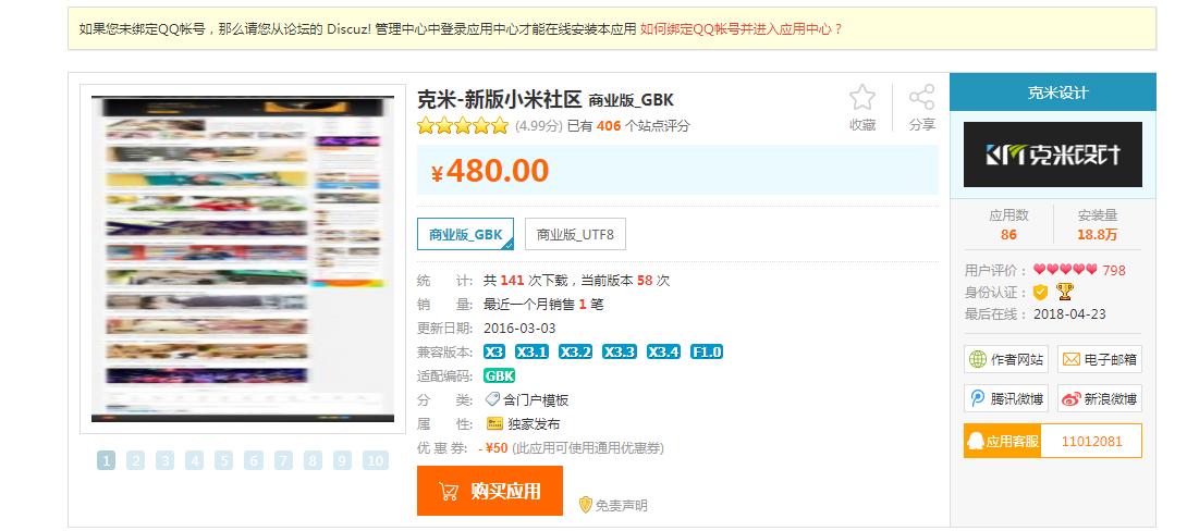 [Discuz模版] 克米-新版小米社区 商业版_GBK+UTF8