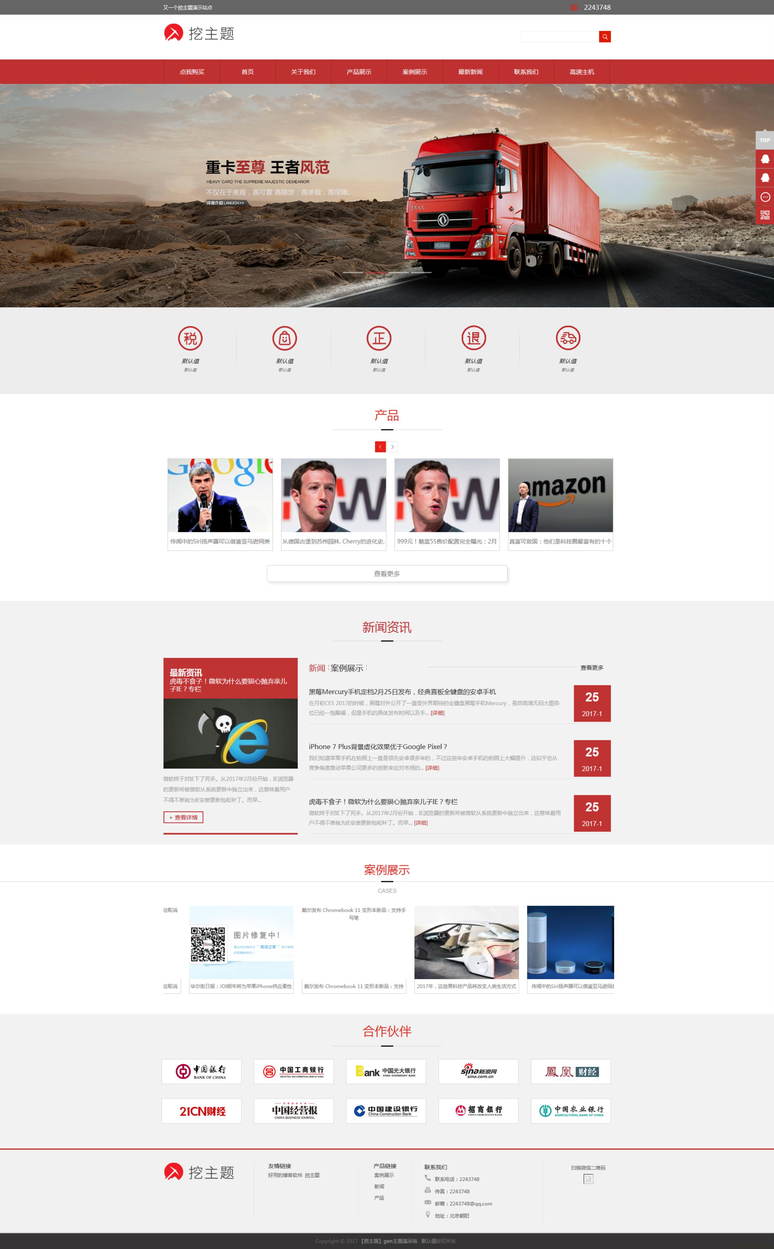 wordpress企业主题公司模板整站源码wp建站工作室设计机构网站