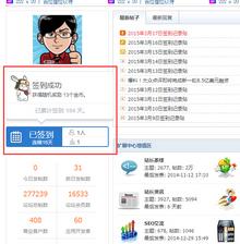 discuz插件 百变小米每日签到 高级版3.2.0