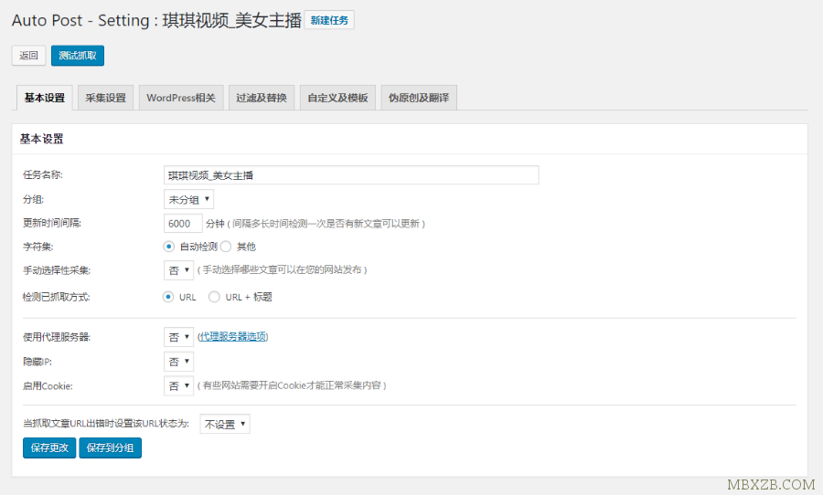 wordpress自动采集插件wp-autopost-pro 3.7.7最新版本 绕过域名验证无任何限制