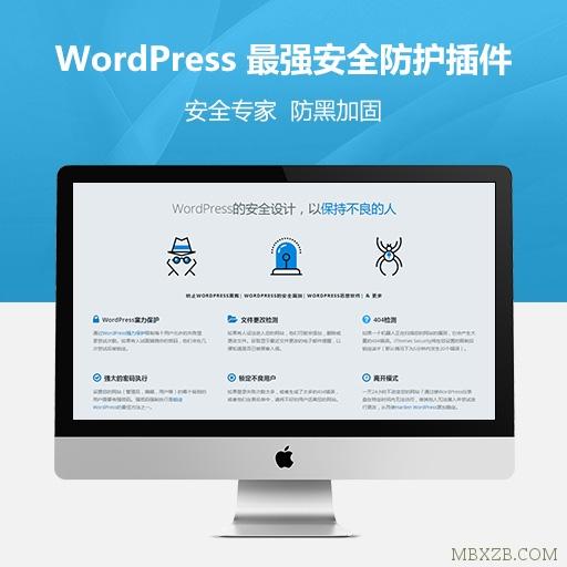 WordPress 最强安全防护插件iThemes Security Pro v5.3.4汉化版