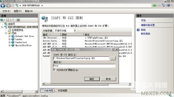 IIS7.5开启GZIP压缩