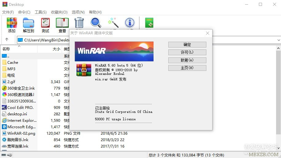 WinRAR 5.60 beta 5简体中文去广告破解版