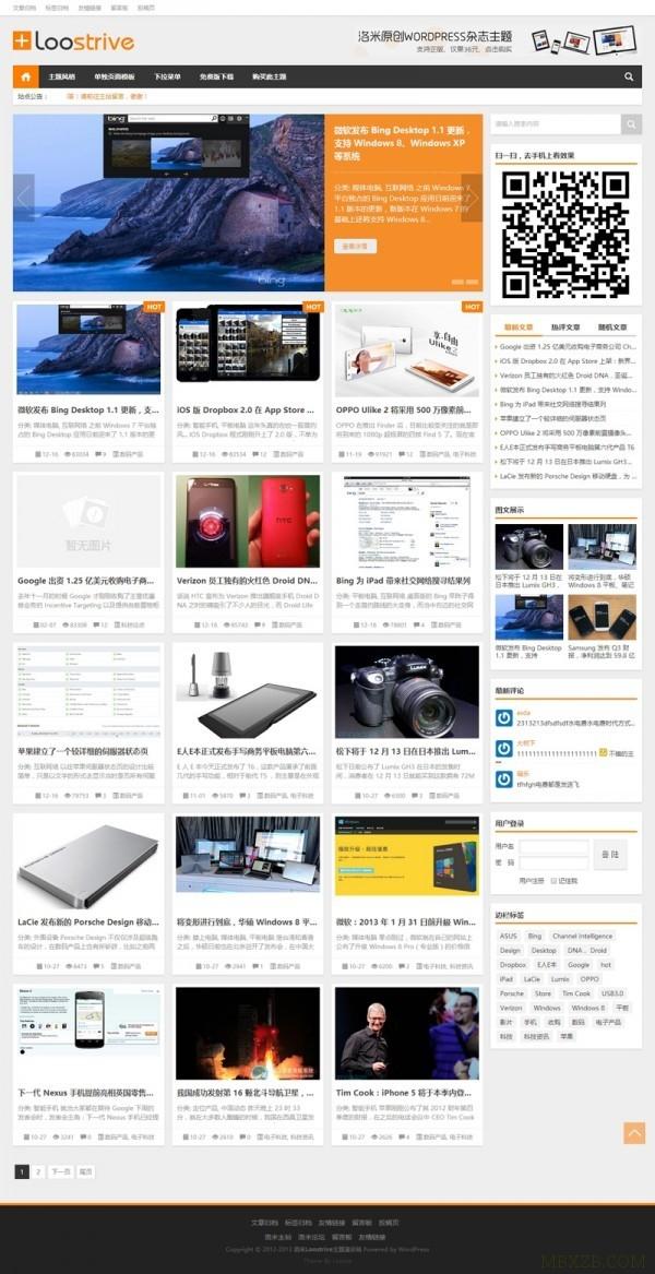 洛米Loostrive原创响应式wordpress杂志中文主题V1.2.8版