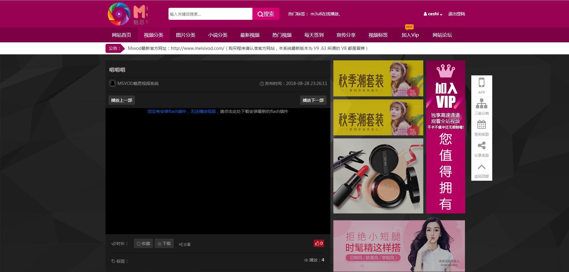 魅思MSVOD视频系统V9.6.3高级版_完全解密(PC+WAP+试看+分销)