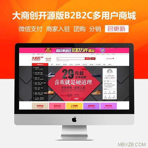 【开源完整版】大商创V2.7.3开源破解版B2B2C多用户商城新僧N多功能