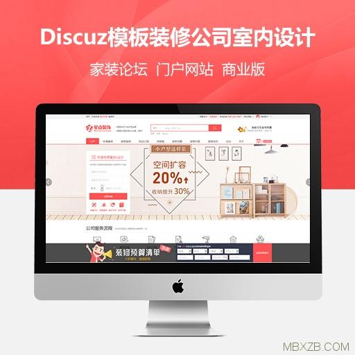 【众筹进行中 】Discuz模板装修公司室内设计商业版