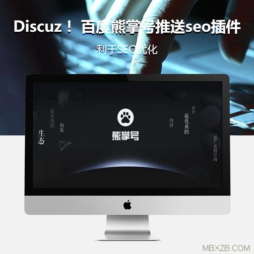 Discuz插件 DZ论坛站长所需 百度熊掌号推送seo V13.180707