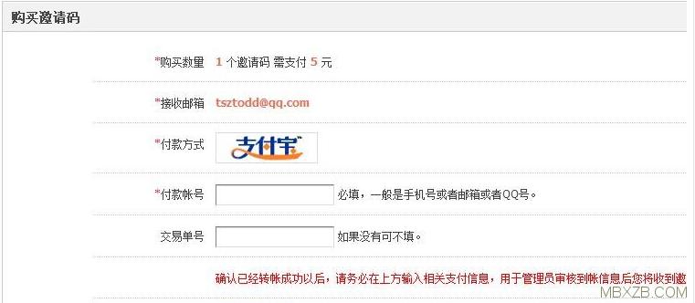 discuz插件 DZ论坛new 免签约购买邀请码 1.1