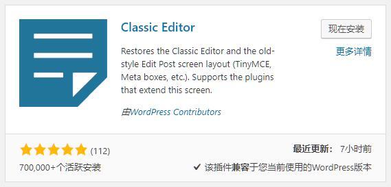 WordPress 5.0版本后 关闭默认编辑器 恢复经典编辑器的方法(免插件)