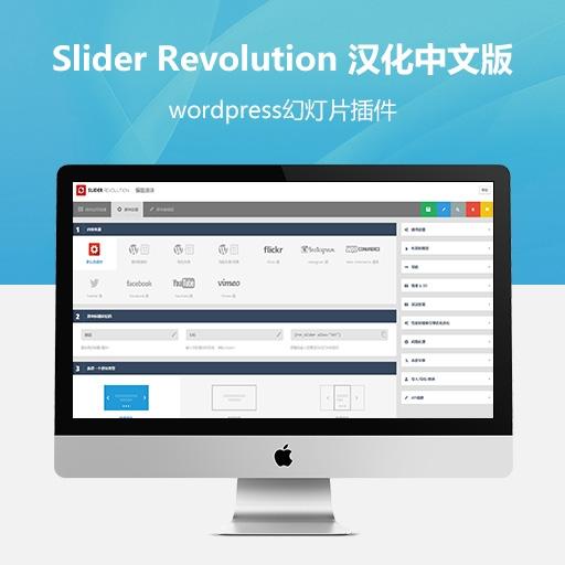 Slider Revolution v5.4.8.1 汉化中文版wordpress幻灯片插件