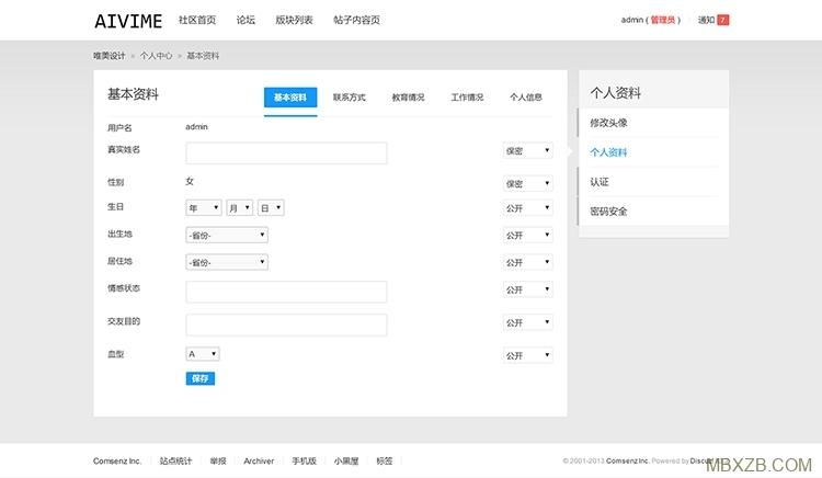 discuz模板用户SNS个人空间扩展美化模板样式非独立模板 dz模板