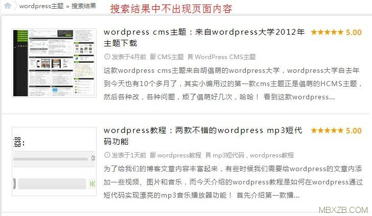 wordpress教程:wordpress搜索结果中排除页面的出现