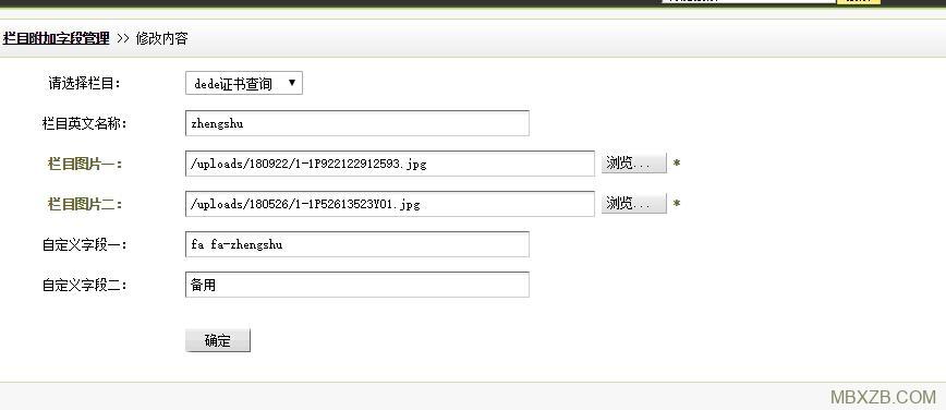dedecms栏目附加字段插件,简单实现英文名称、栏目图片、栏目图标等,简单2步,新手一看就懂
