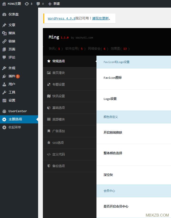 wordpress主题带用户中心快讯专题杂志资讯支持投稿