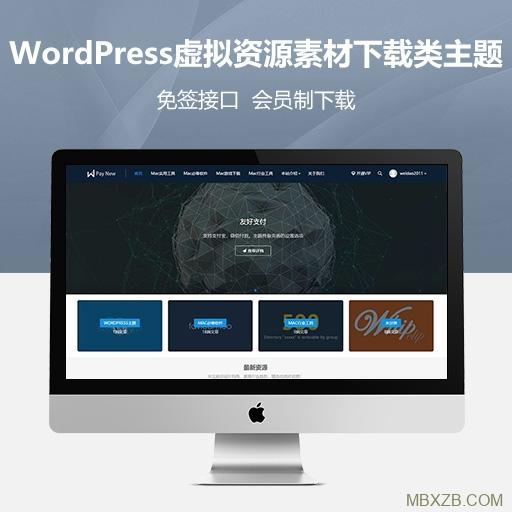 WordPress 日主题Rizhuti 优质虚拟资源素材下载类主题