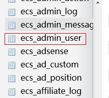 两种方法快速找回ecshop后台管理员密码