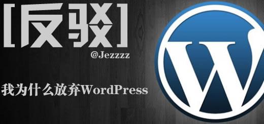 【反驳】我为什么放弃WordPress 独立博客 心情感悟 博客技巧 第1张