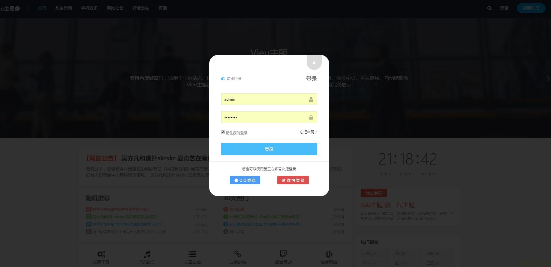 本站Vieu主题V3正式版介绍购买说明