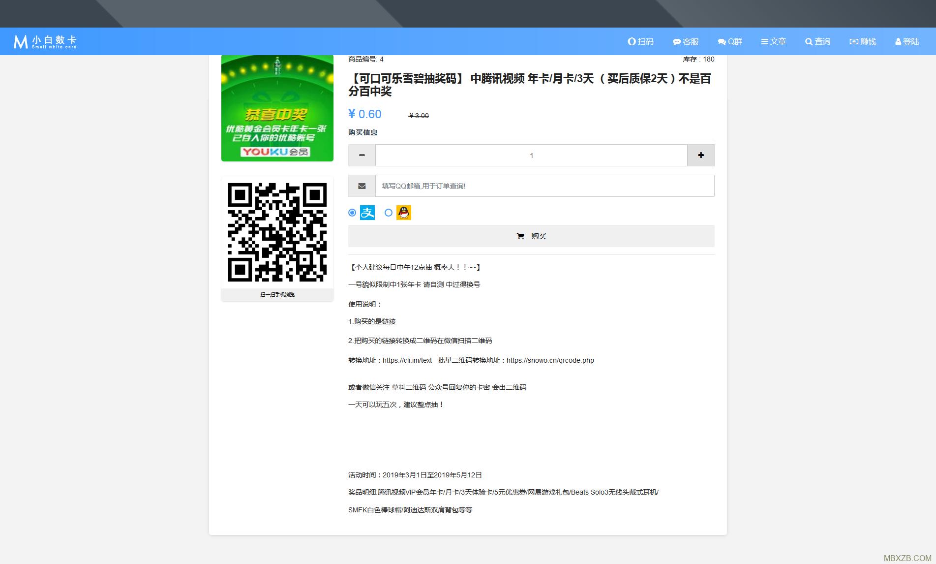 2019新款自动发卡网/自动发货/免签约即时到帐接口/货源对接
