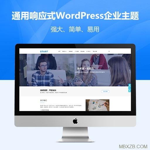 通用响应式WordPress企业主题:Start