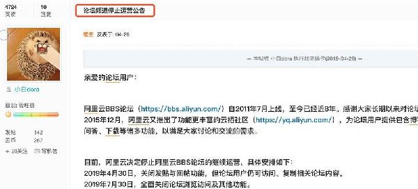 阿里云论坛宣布即将关闭网站 站长 阿里云 网站 微新闻 第1张