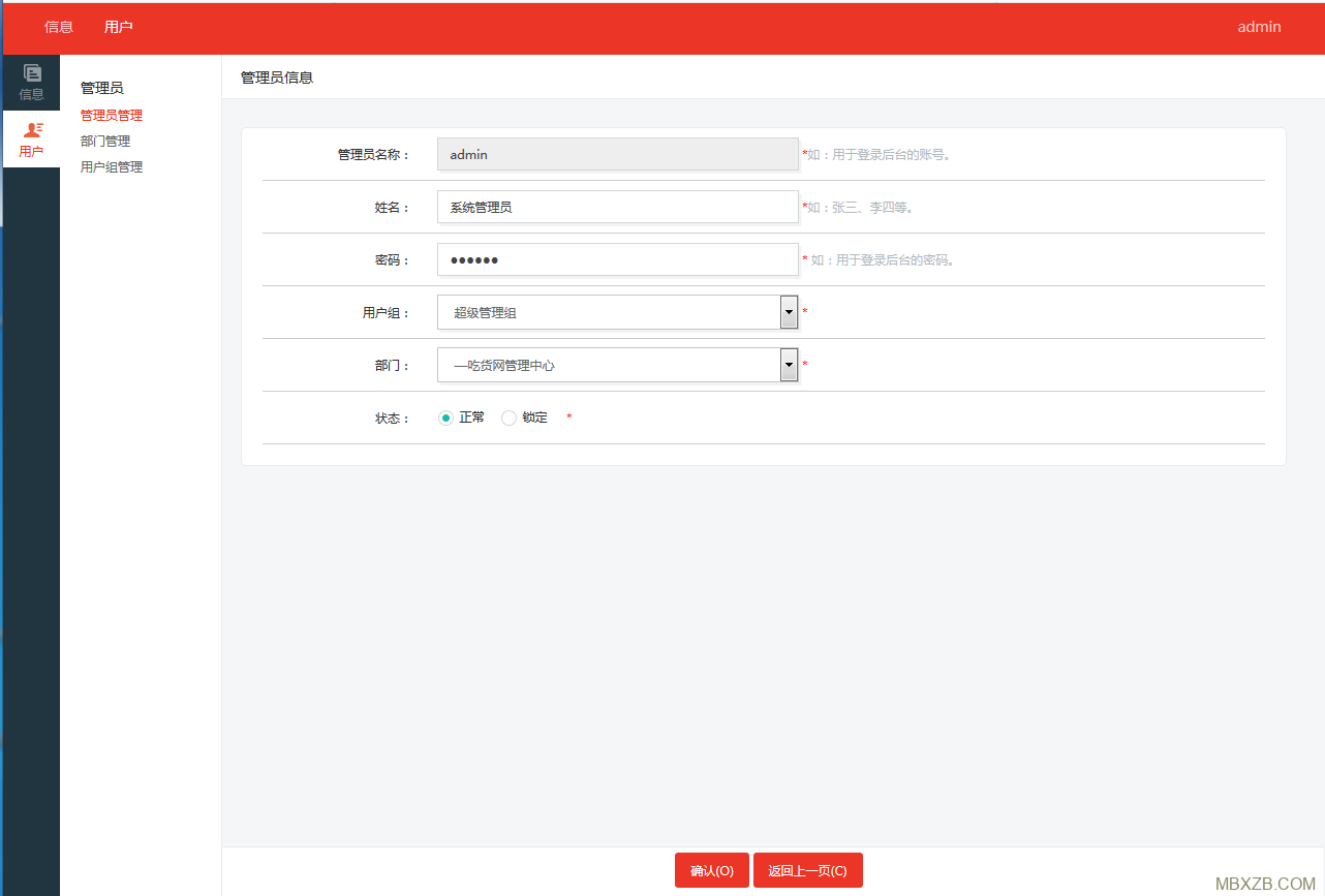 仿百度网盘文件管理系统.NET源码+分享,会员功能