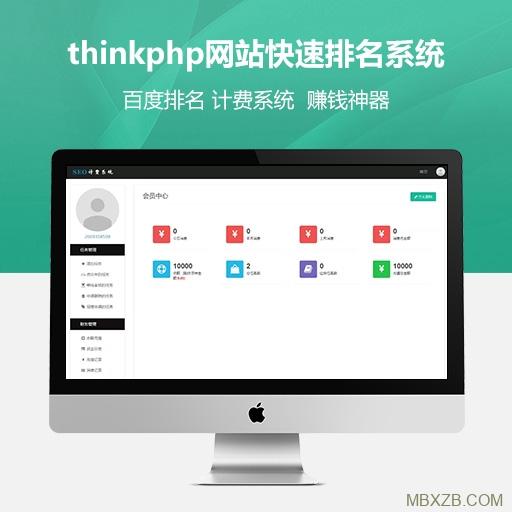 thinkphp快排源码 快速排名软件  网站快排程序 百度排名 计费系统