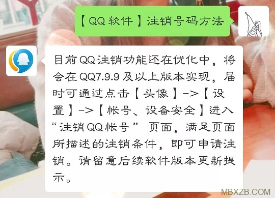 QQ 上线 20 年可被注销:再见了,青春!