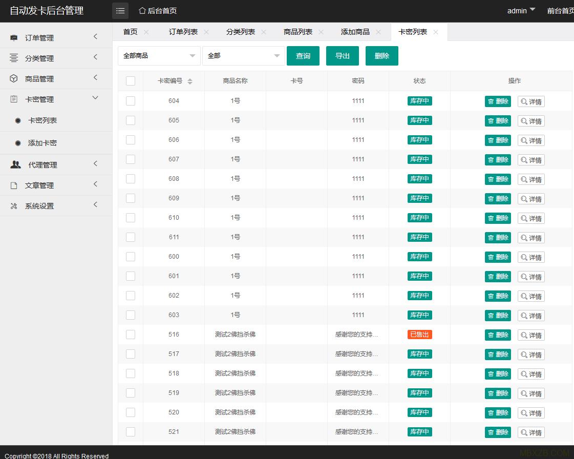2019自动发卡平台,虚拟物品自动发货发卡源码,个人发卡平台