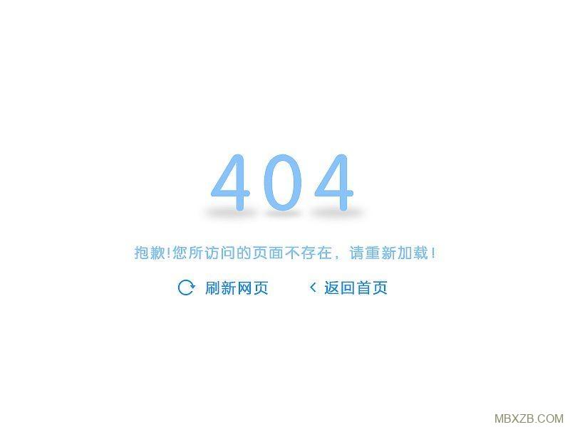 网站死链404页面