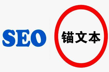 SEO优化中锚文本的作用概述