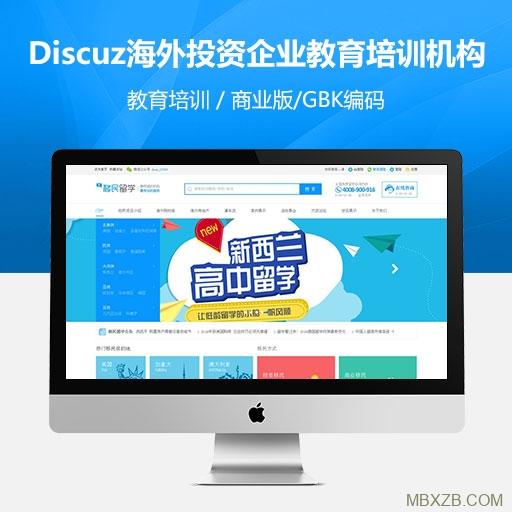 Discuz x3.2模板 迪恩 留学移民海外投资企业教育培训机构商业版