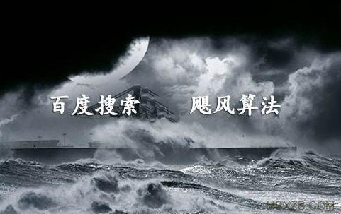 百度搜索飓风算法3.0