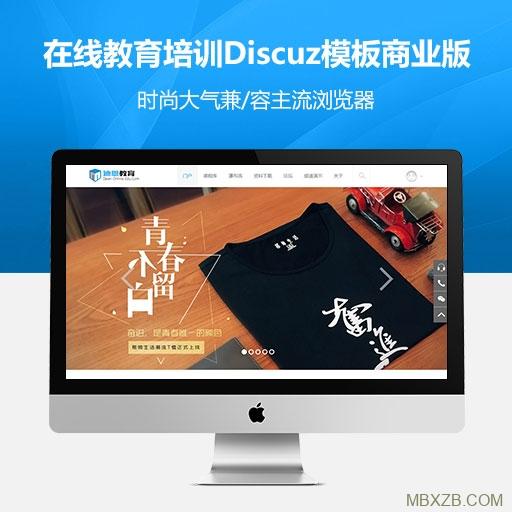 Discuz迪恩在线教育培训模板商业版带整站数据