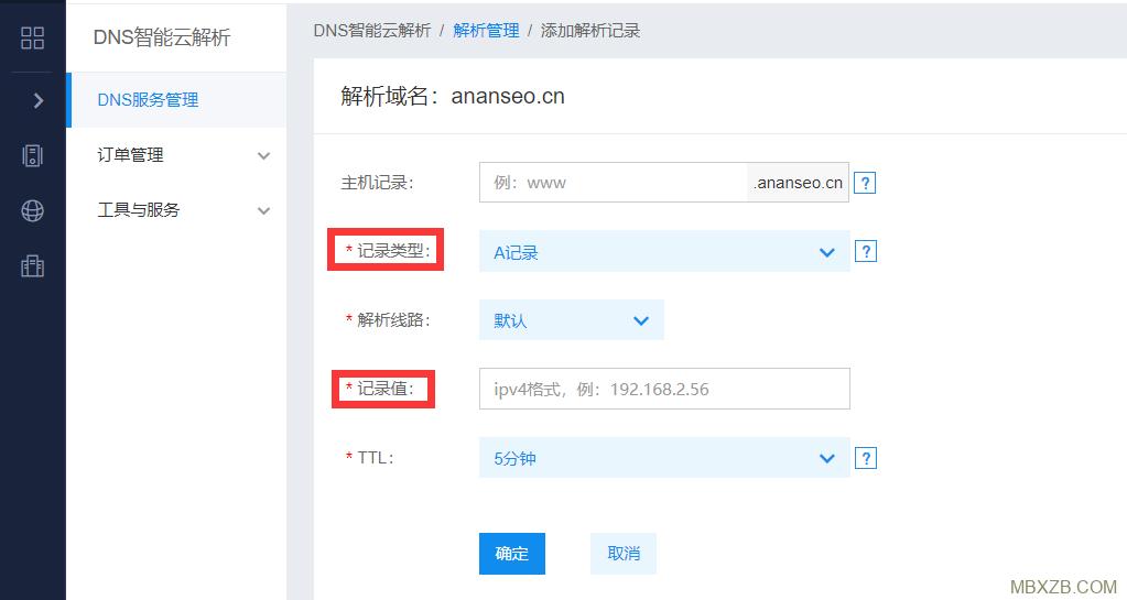 域名IP解析操作步骤
