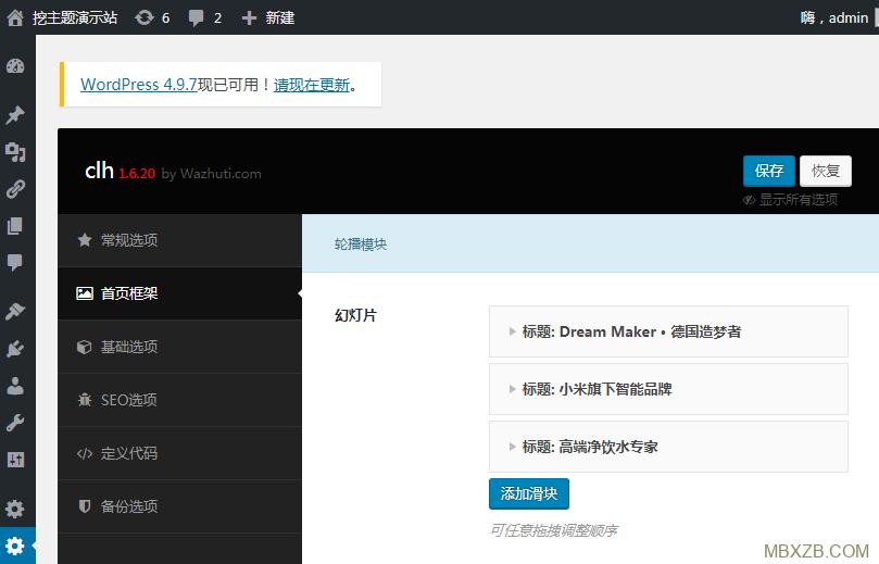 WordPress企业主题网络科技建站工作室模板