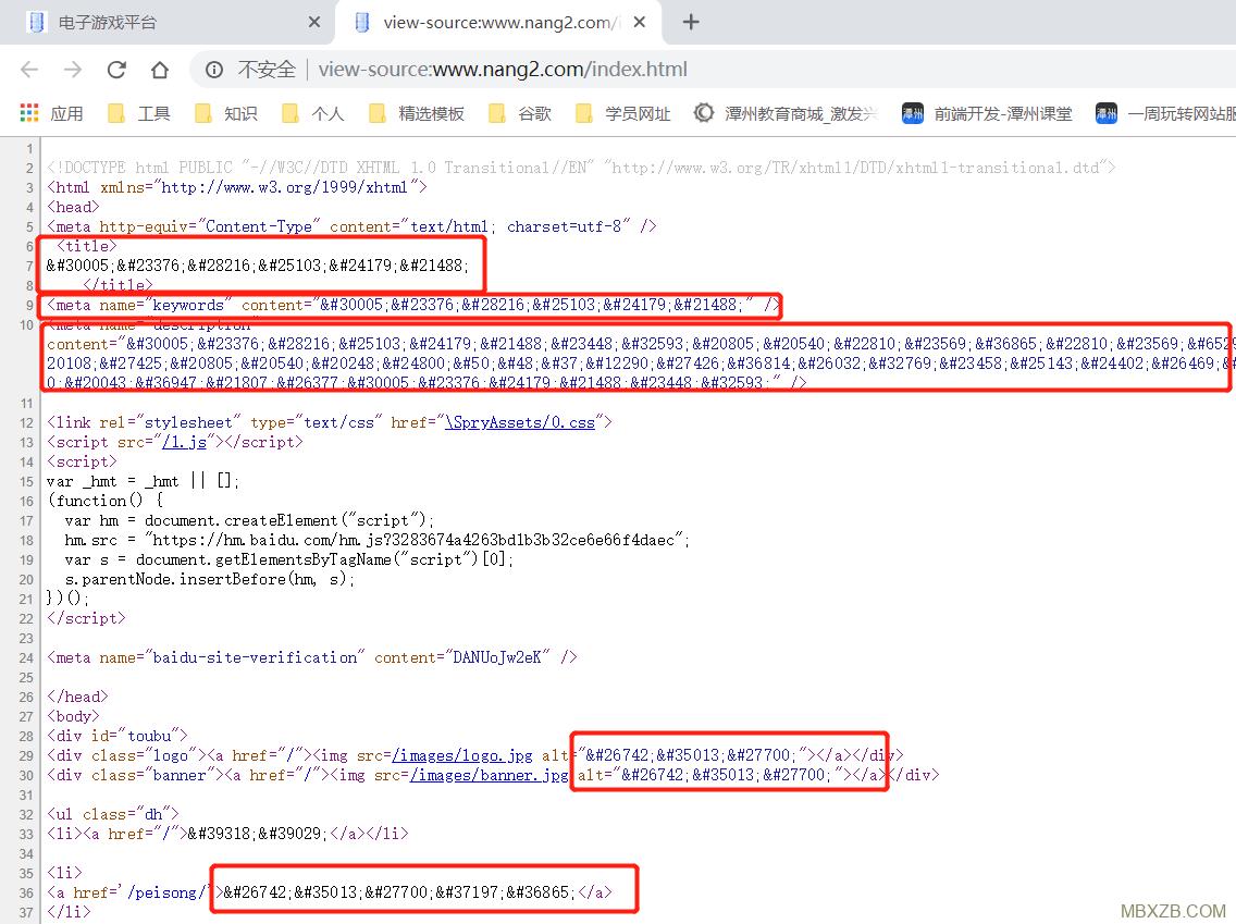 查看织梦网站被黑的网页源代码