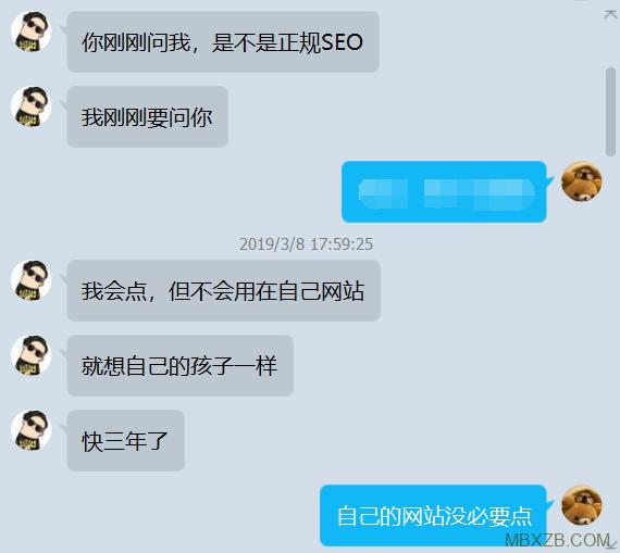 SEO站长聊天交流记录